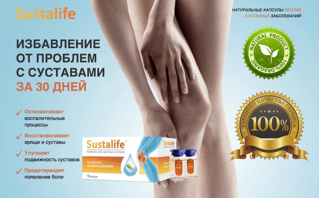 Сусталайф — уникальная формула против болезней суставов
