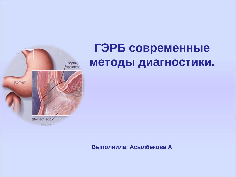 Что такое гастроэзофагеальныйрефлюкссэзофагитом,гэрб — описание, симптомы и лечение
