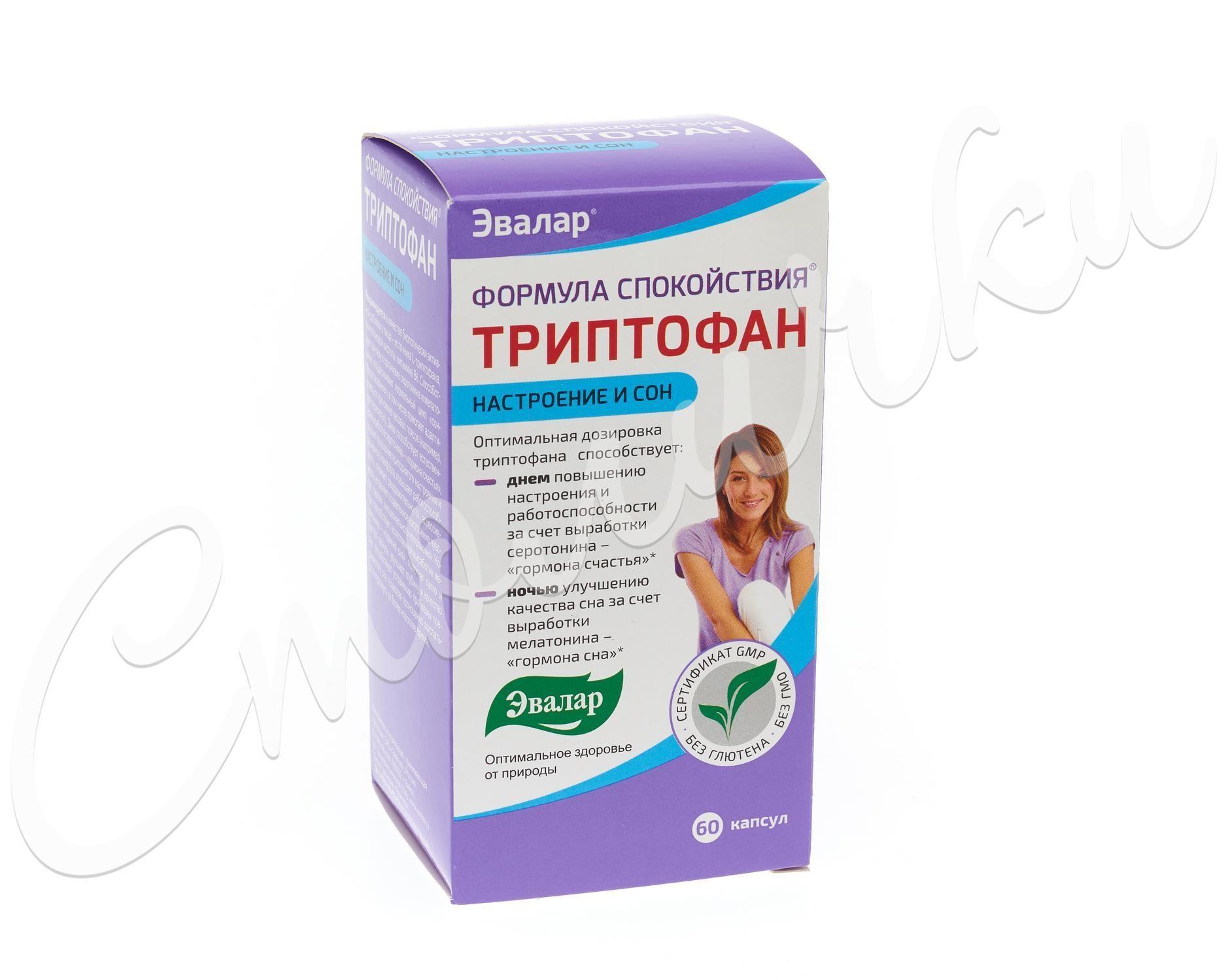 Применение триптофана. цены на l-триптофан. отзывы