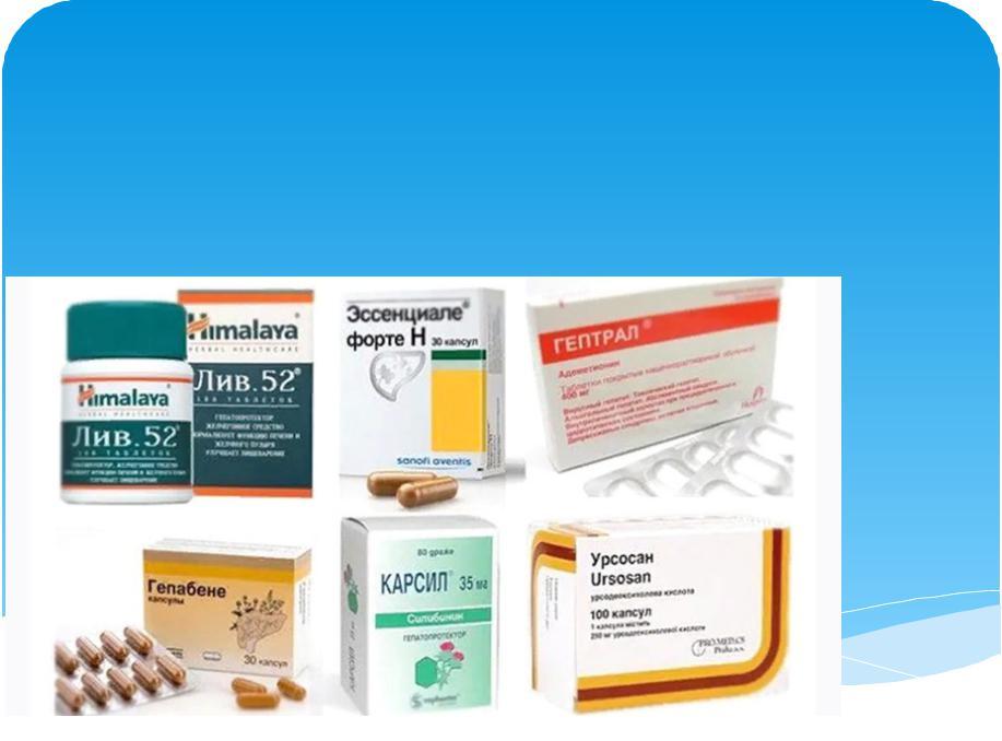 Что относится к препаратам гепатопротекторного действия?