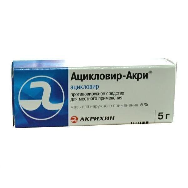 Валацикловир таблетки