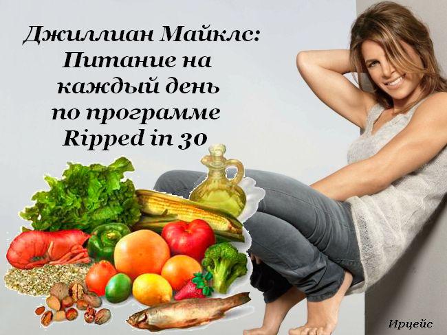 Джиллиан майклс: диета 30 дней