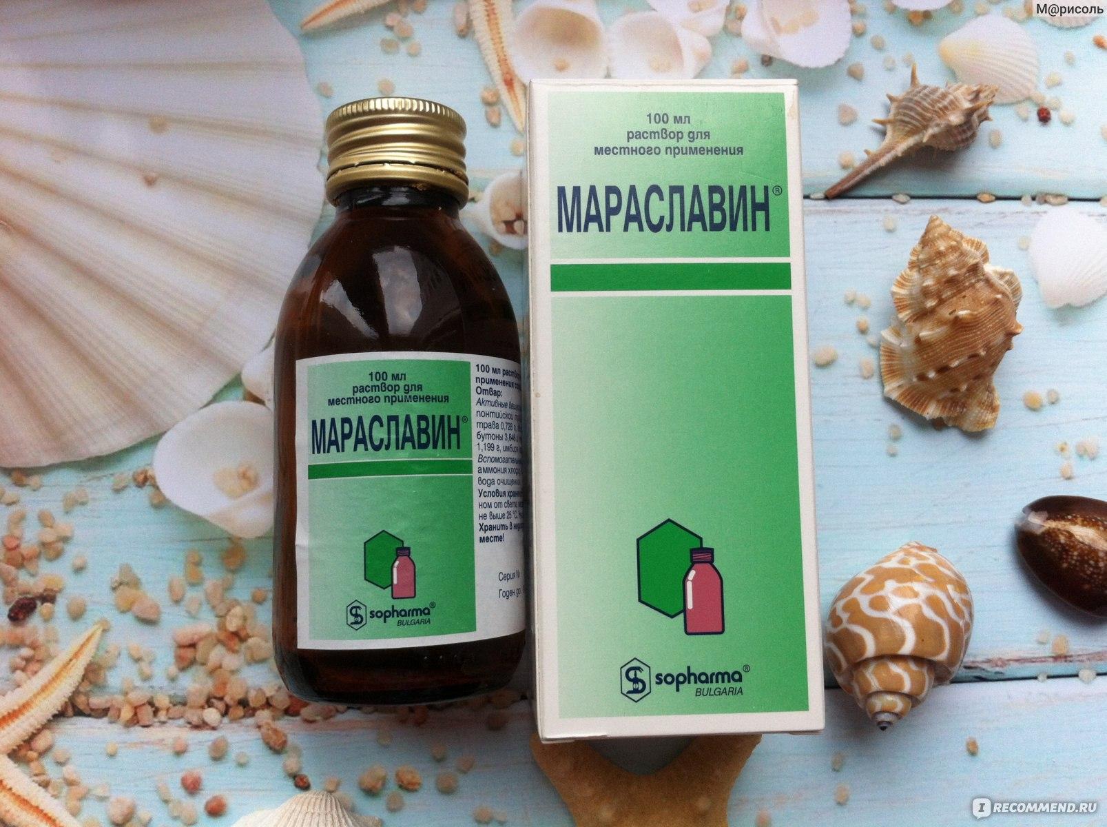От чего помогает мараславин и как применяют это средство?