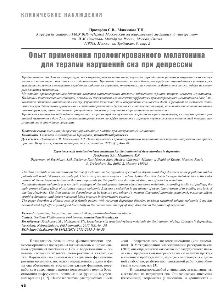 Мелатонин википедия