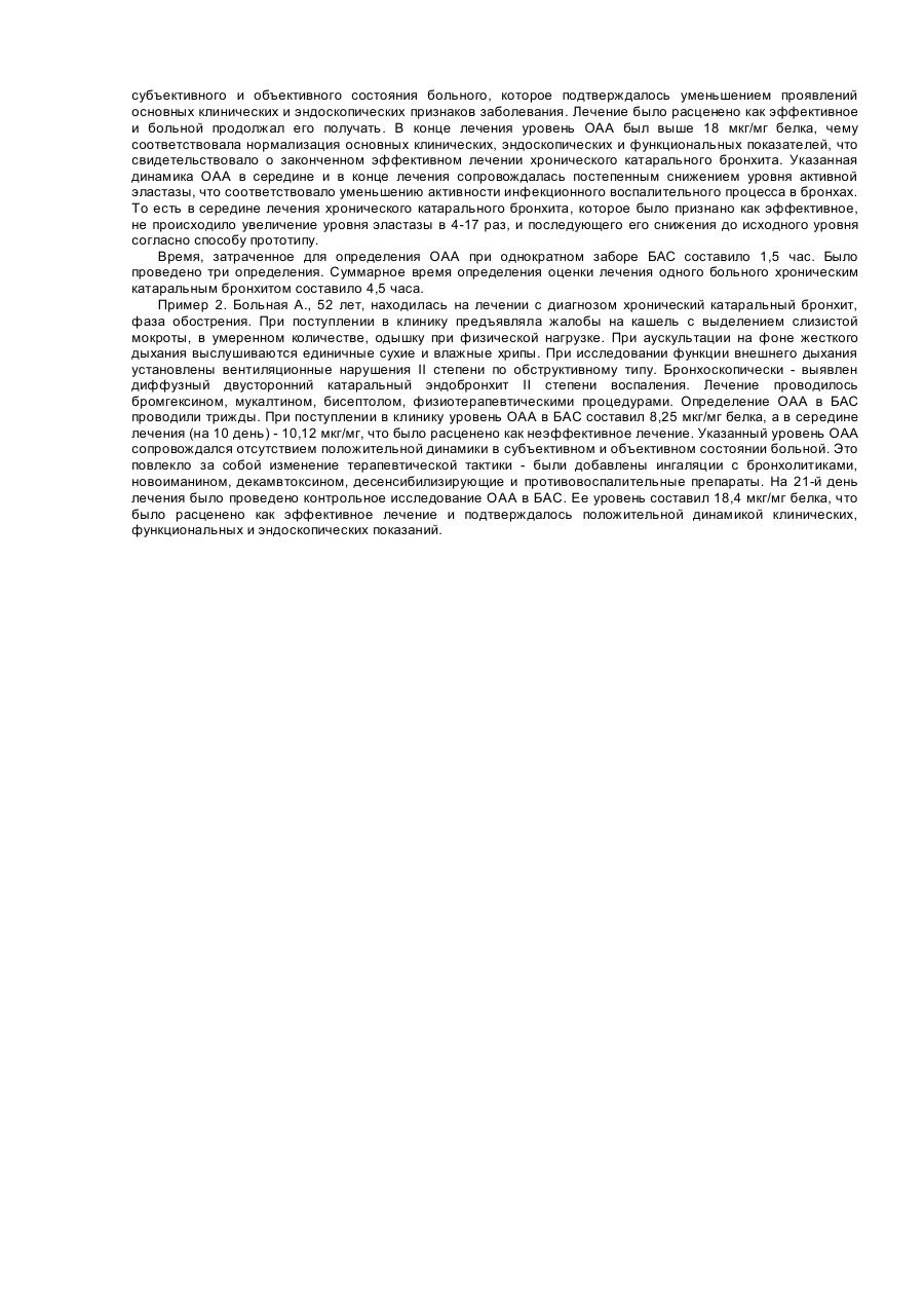 Катаральный бронхит. как лечить диффузный бронхит хронической и катаральной формы народными средствами
