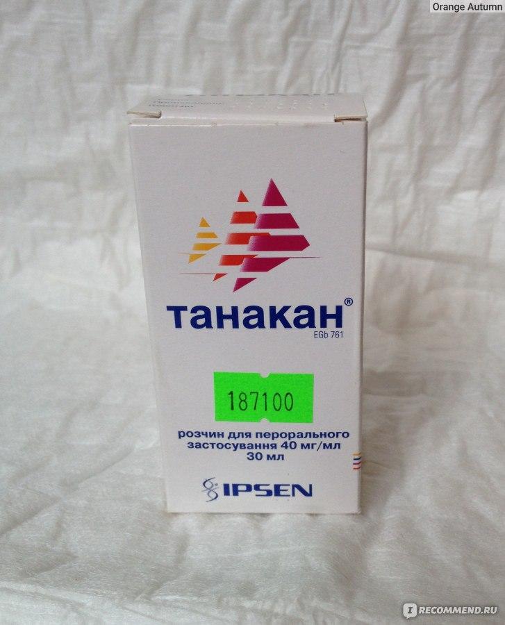 Таблетки «танакан»: от какой болезни их принимать, дозировка, аналоги, состав, отзывы