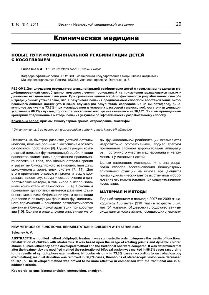 Косоглазие - симптомы  и лечение