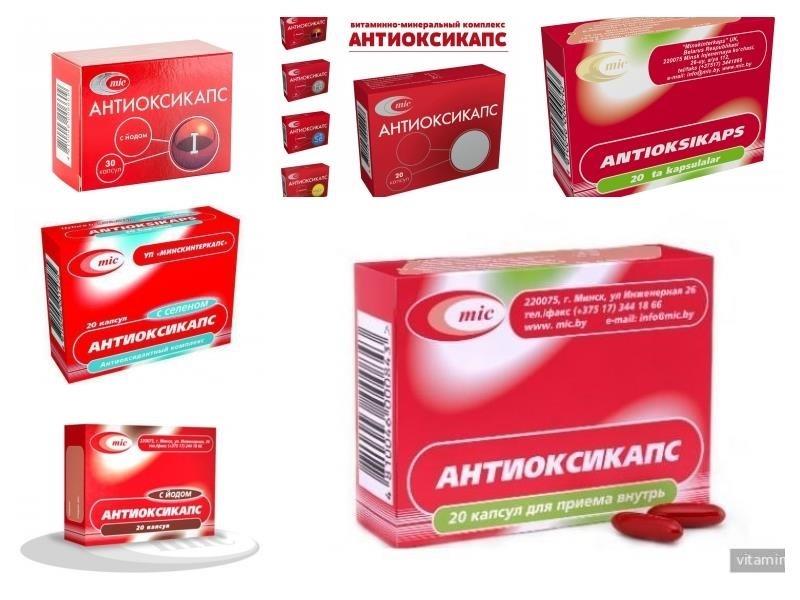 Антиоксикапс с цинком – инструкция по применению, отзывы, цена