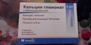 Витамины Фармстандарт Кальция Глюконат регулятор Кальциево-фосфорного - отзывы