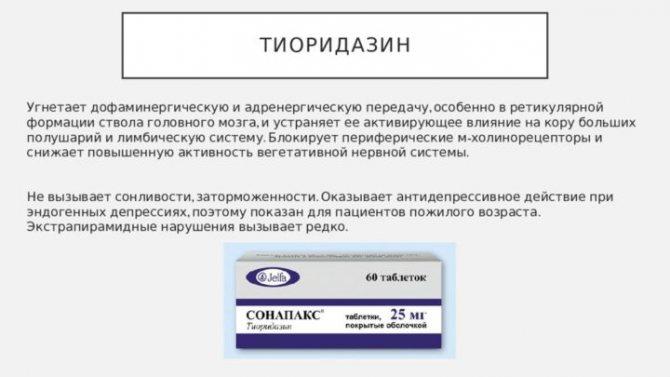 Тиорил: инструкция по применению, отзывы, цена