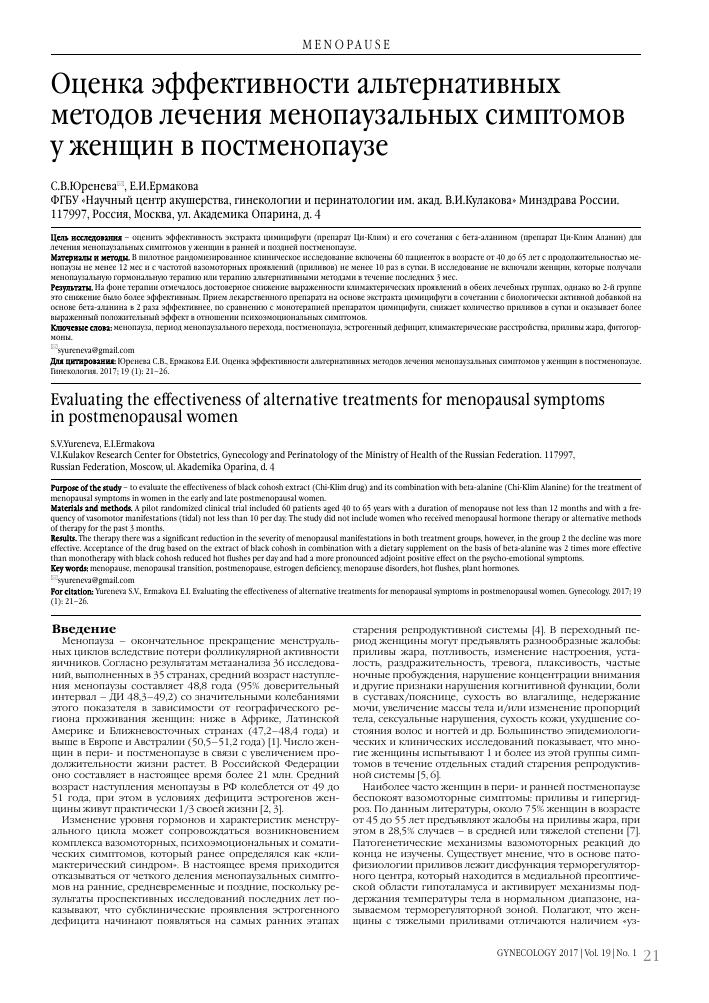 Что такое менопауза, когда наступает, и как облегчить симптомы климакса?
