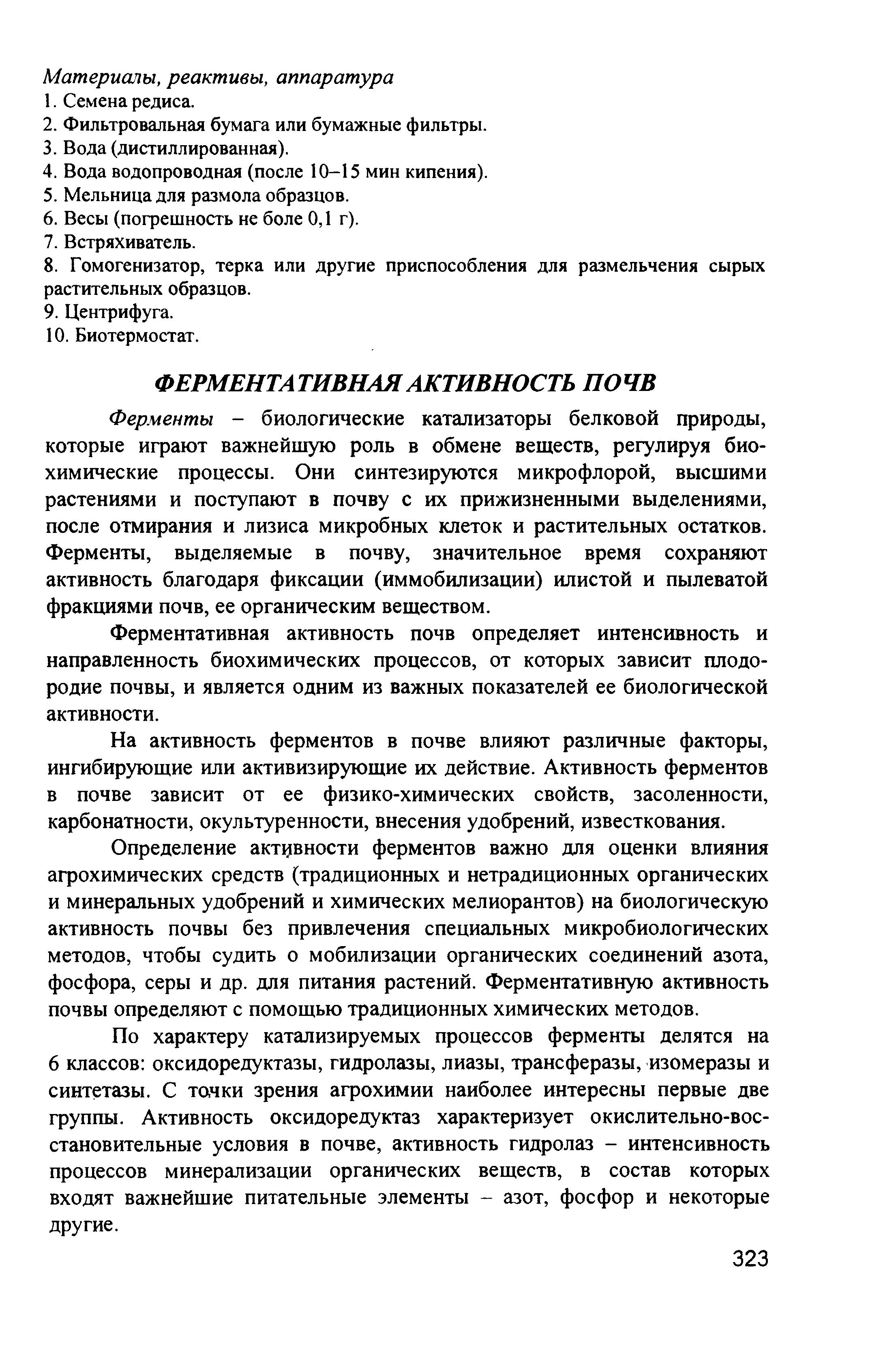 - строение ферментов - биохимия