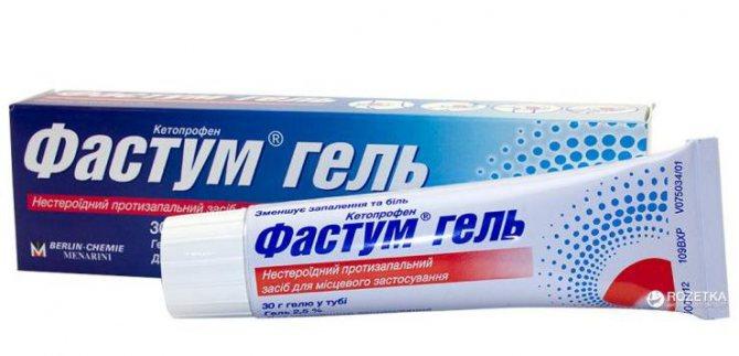 Фармакологическое действие фастум гель