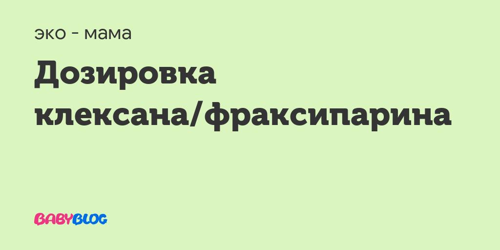 Клексан при беременности, для чего назначают, как колоть / mama66.ru