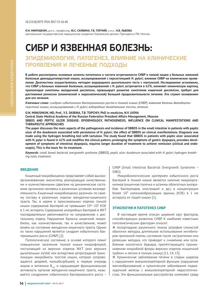 Алиментарная диспепсия - симптомы болезни, профилактика и лечение алиментарной диспепсии, причины заболевания и его диагностика на eurolab