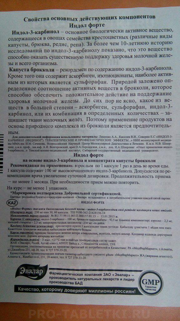 Индинол форто. отзывы женщин, принимавших препарат, состав, аналоги