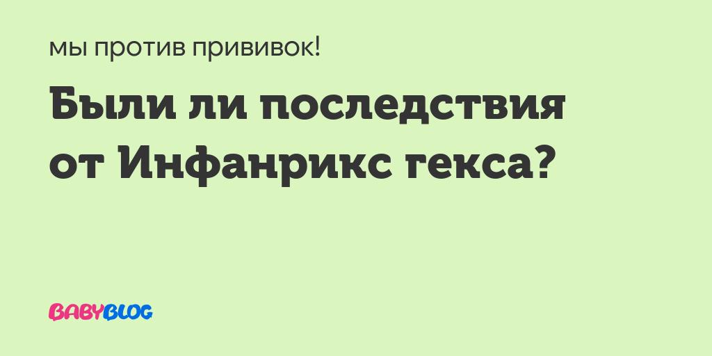 Ревакцинация инфанрикс гекса, когда? - запись пользователя alva (id2408603) в сообществе детские болезни от года до трех в категории прививки - babyblog.ru