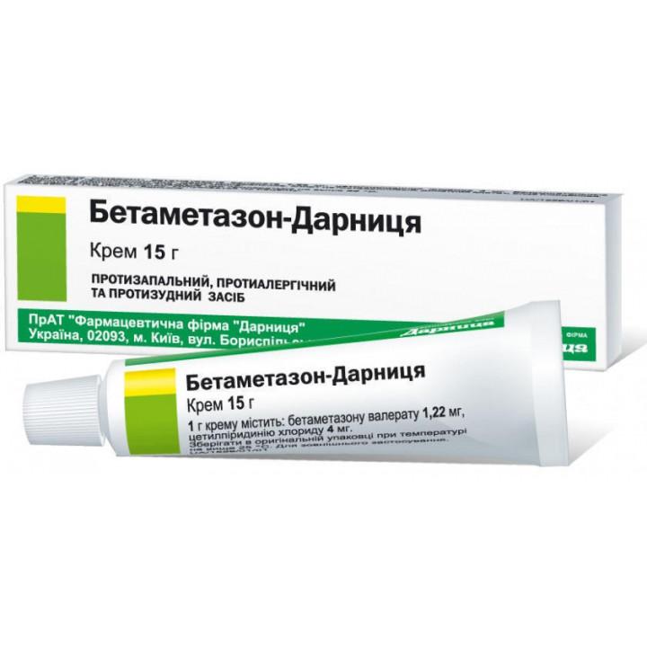 Бетаметазон (бетаметазона дипропионат)