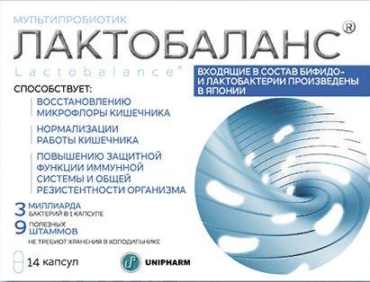 Лактобаланс: инструкция по применению, аналоги и отзывы, цены в аптеках россии