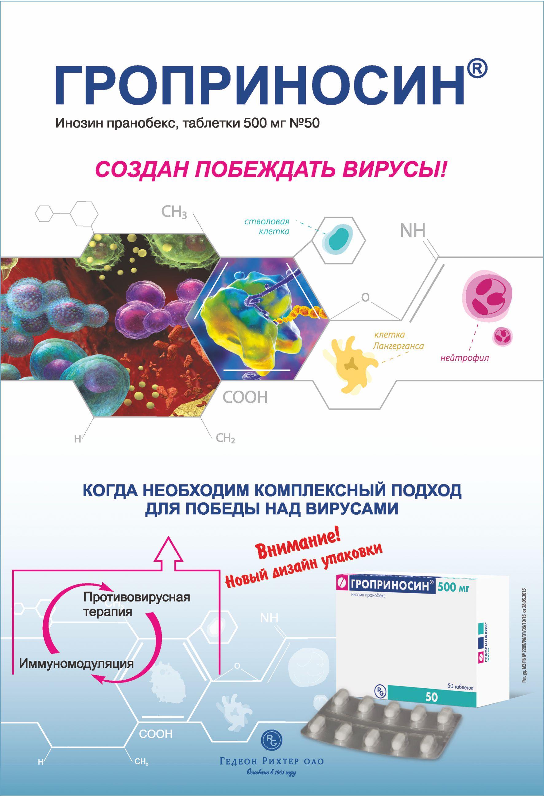 Аденовирусная инфекция у детей: симптомы, лечение и профилактика. как лечить аденовирусную инфекцию