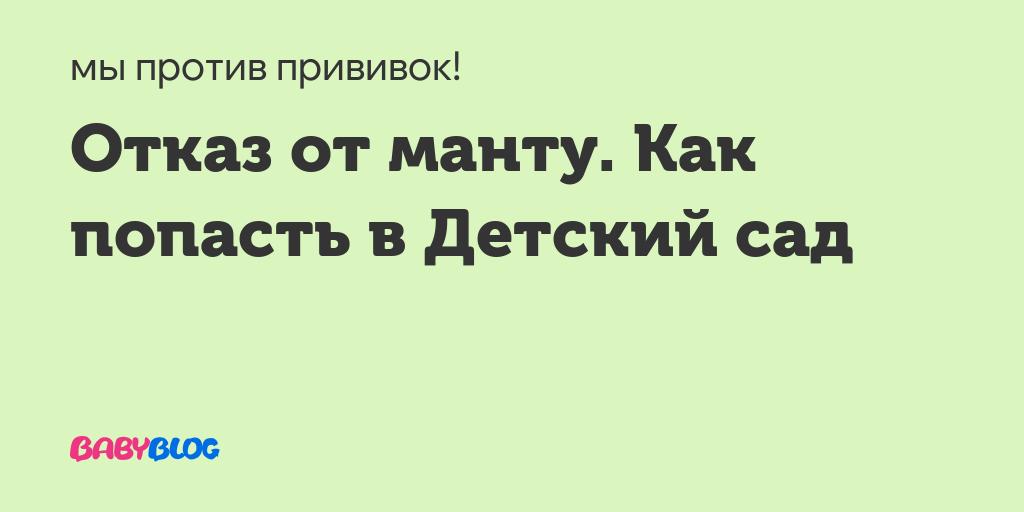 Formalnaya-gruppa-eto - запись пользователя светлана (reva_sv) в сообществе детские болезни от года до трех в категории прививки - babyblog.ru
