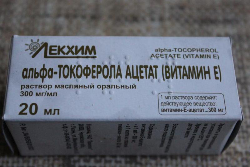 Как и зачем принимать альфа токоферола ацетат