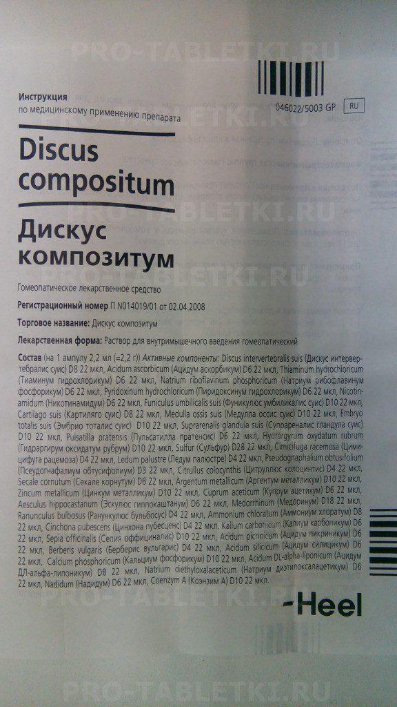 Дискус композитум: инструкция по применению уколов, цена, отзывы, аналоги