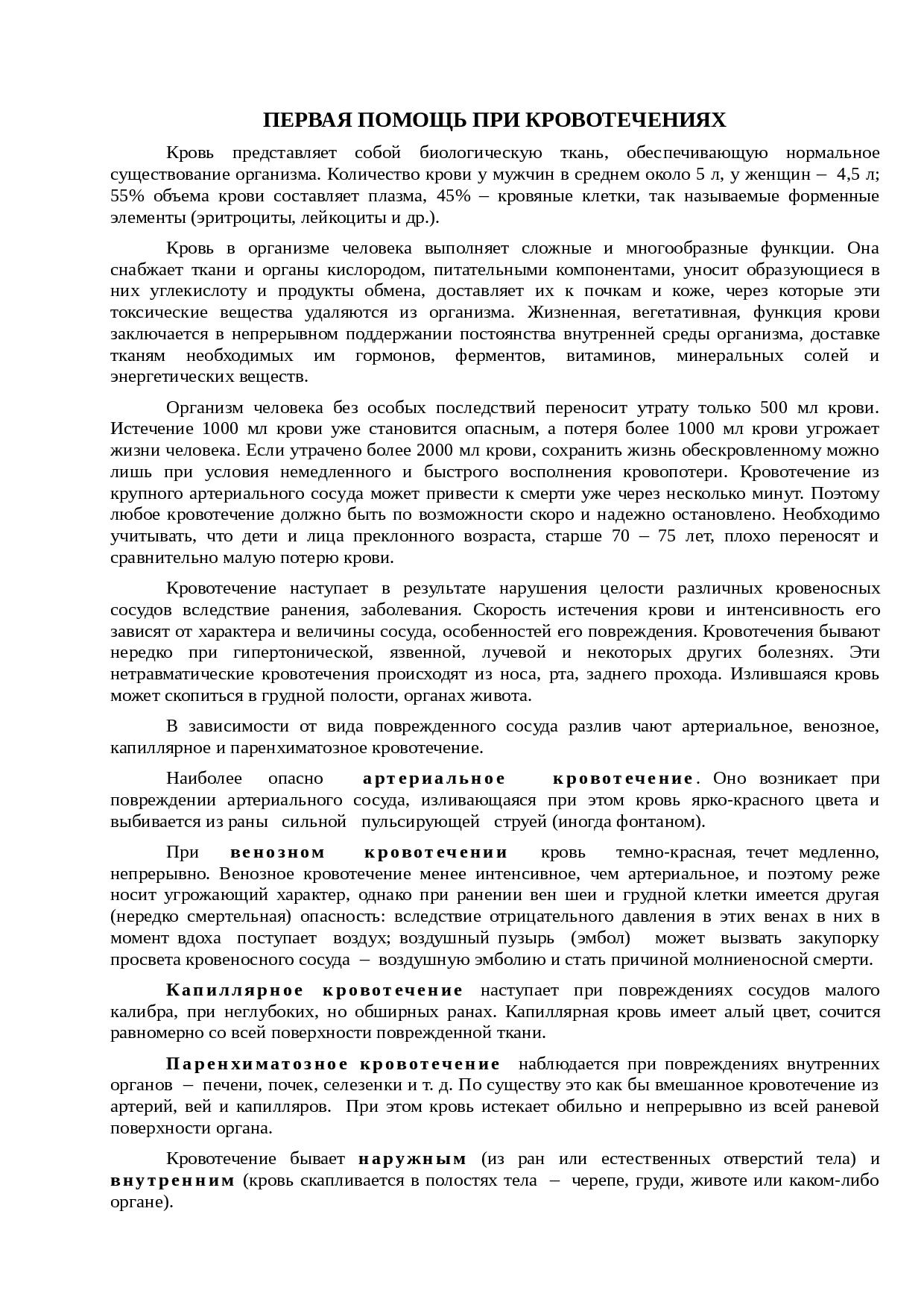 Основы безопасности жизнедеятельности11 класс