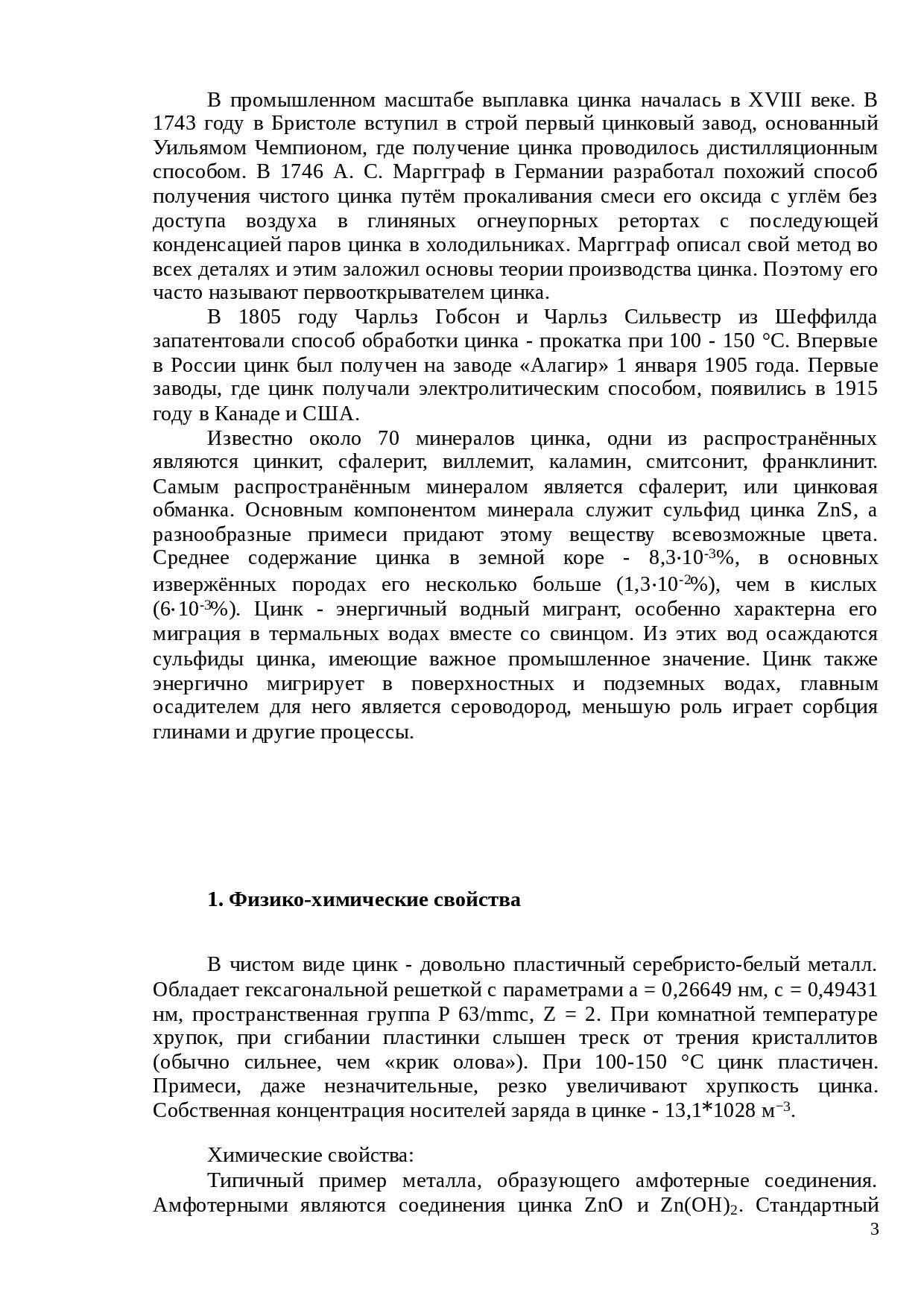 Цинк. соединения цинка. амфотерность оксида и гидроксида цинка.