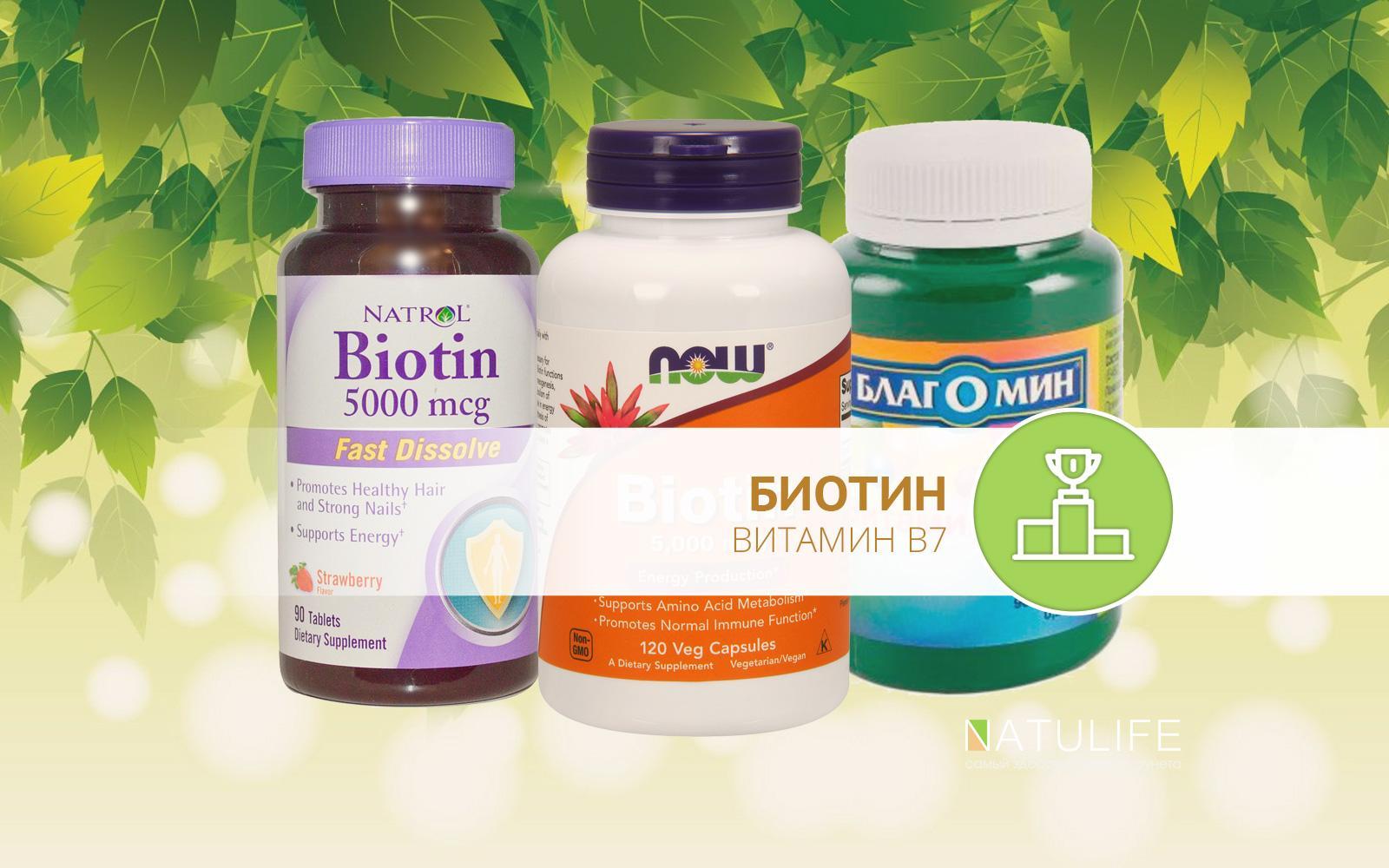 Витаминный комплекс биотин для волос. как правильно применять витамины биотин.