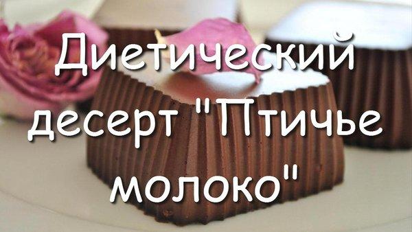 Диетические пп сладости - низкокалорийные рецепты в домашних условиях, что можно на пп