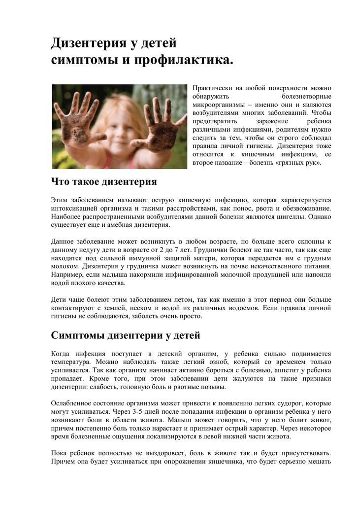 Причины, симптомы и лечение дизентерии у детей