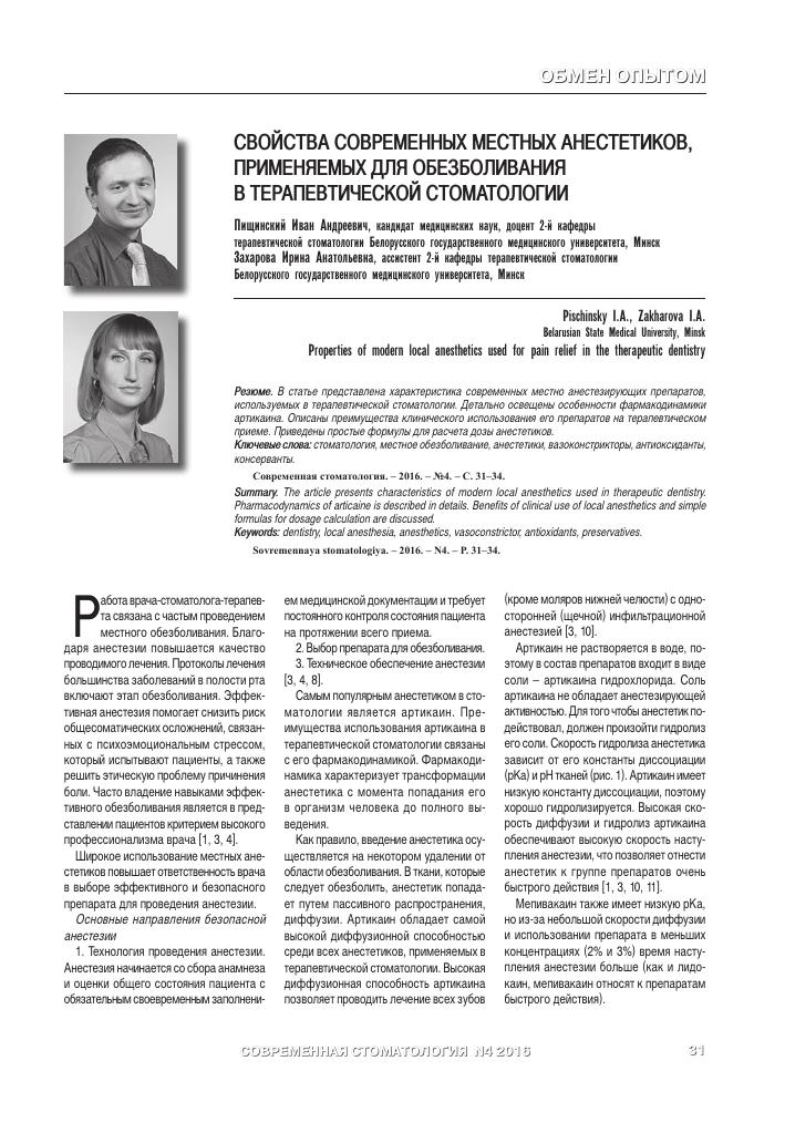 Современные местные анестетики в анестезиологии