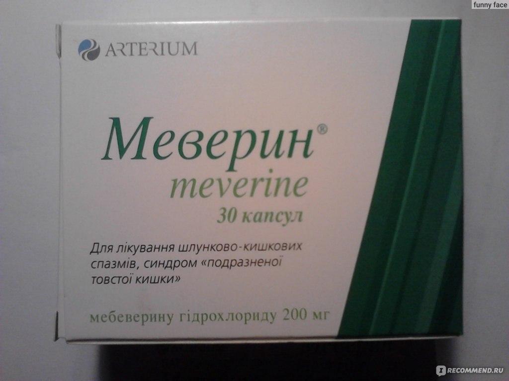 Меверин
