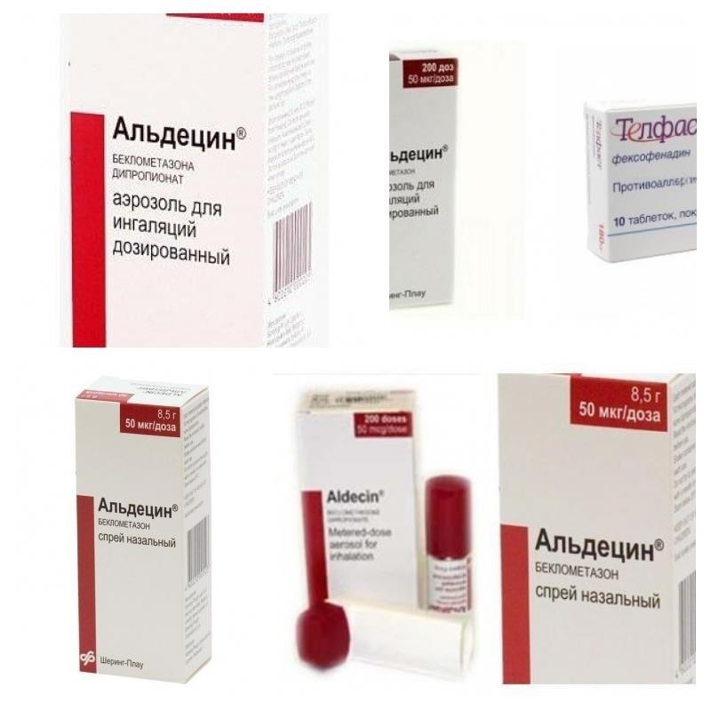 Альдецин: инструкция по применению, отзывы, цена