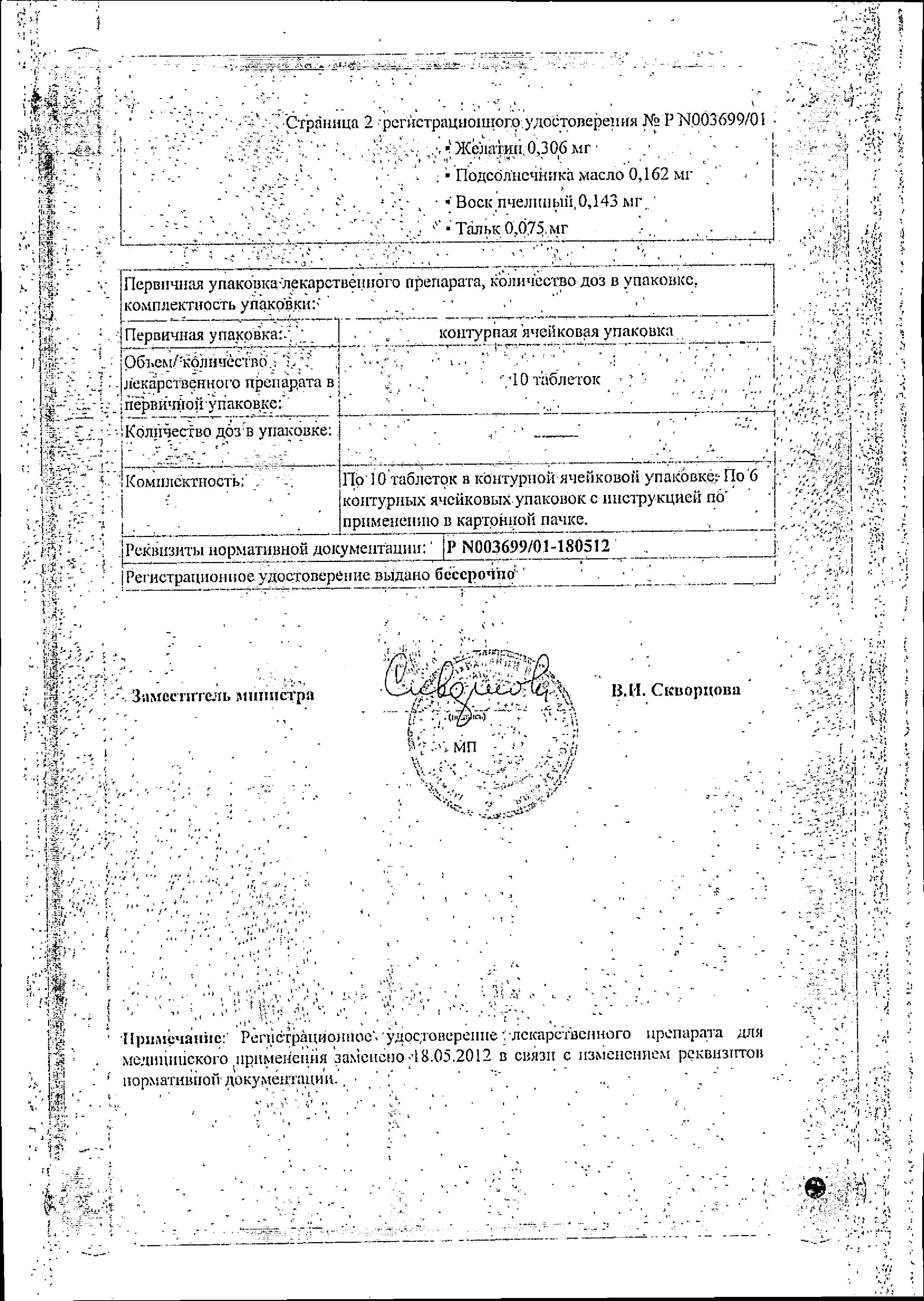 Инструкция по применению ангиовита, показания к использованию, аналоги и механизм действия