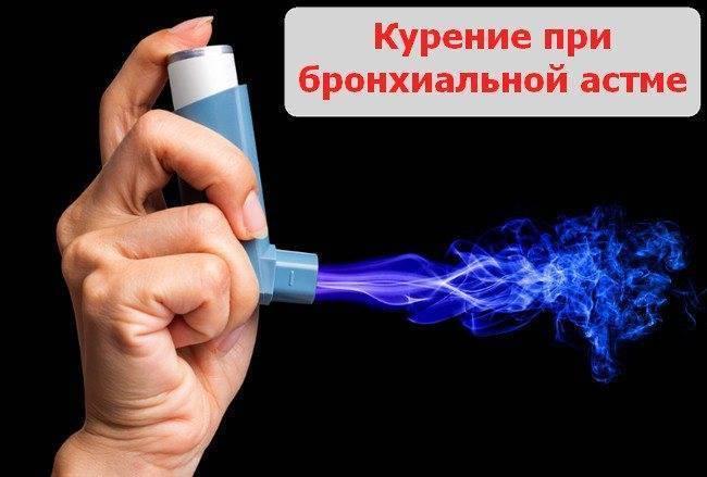 Курение при бронхиальной астме — привычка, от которой нужно избавляться