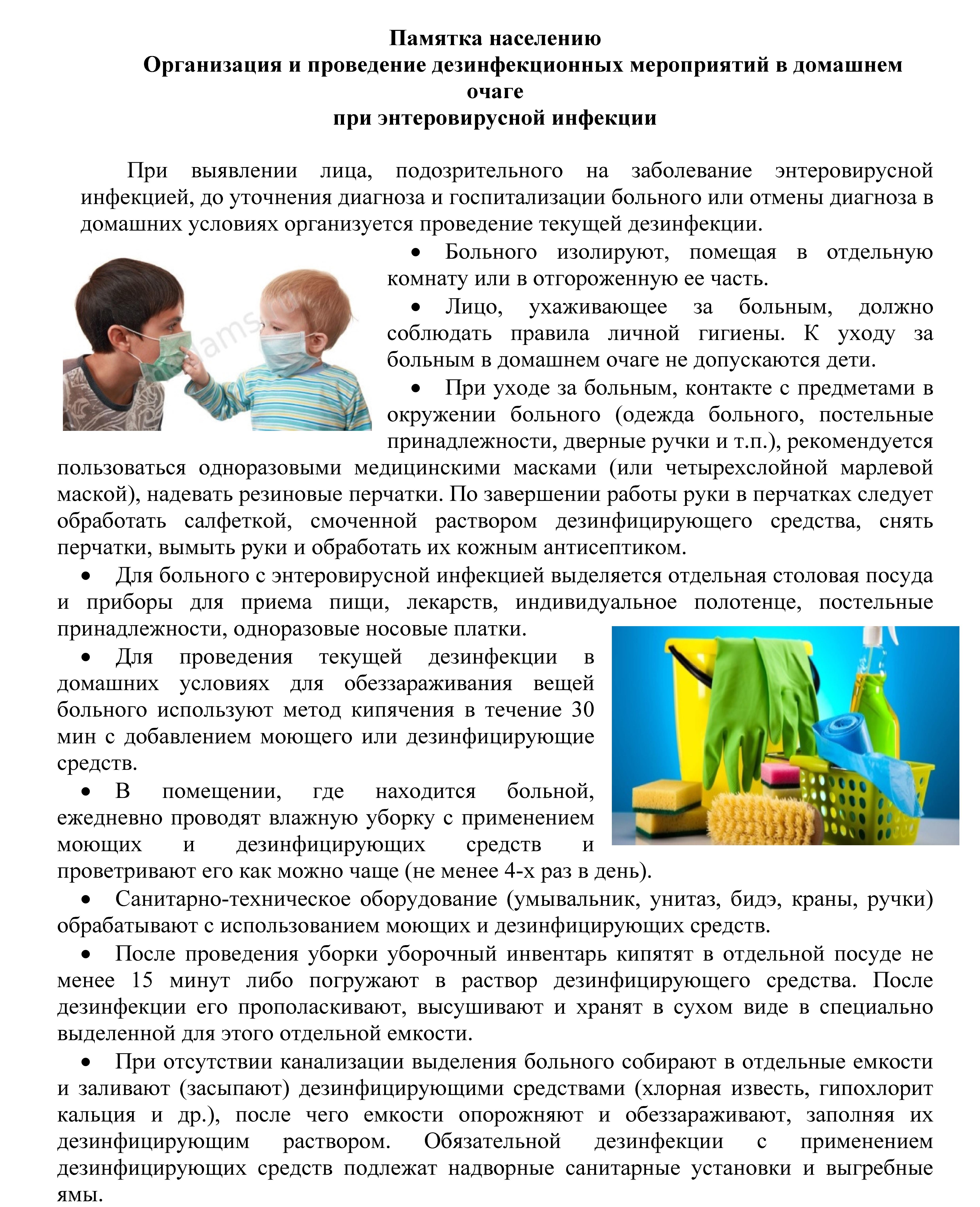 Энтеровирусная инфекция у взрослых. причины, симптомы и лечение. профилактика инфекционных заболеваний