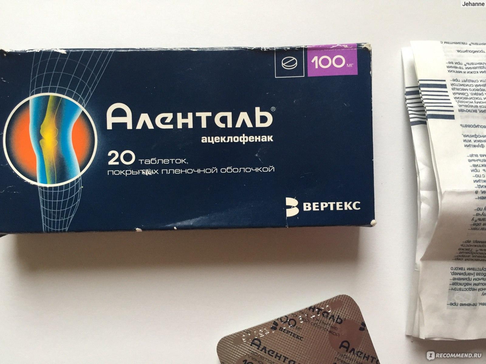 Аленталь, таблетки