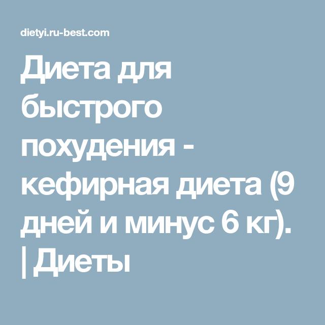Минус Кефирной Диеты. Кефирная диета на 7 дней: минус 10 кг, отзывы