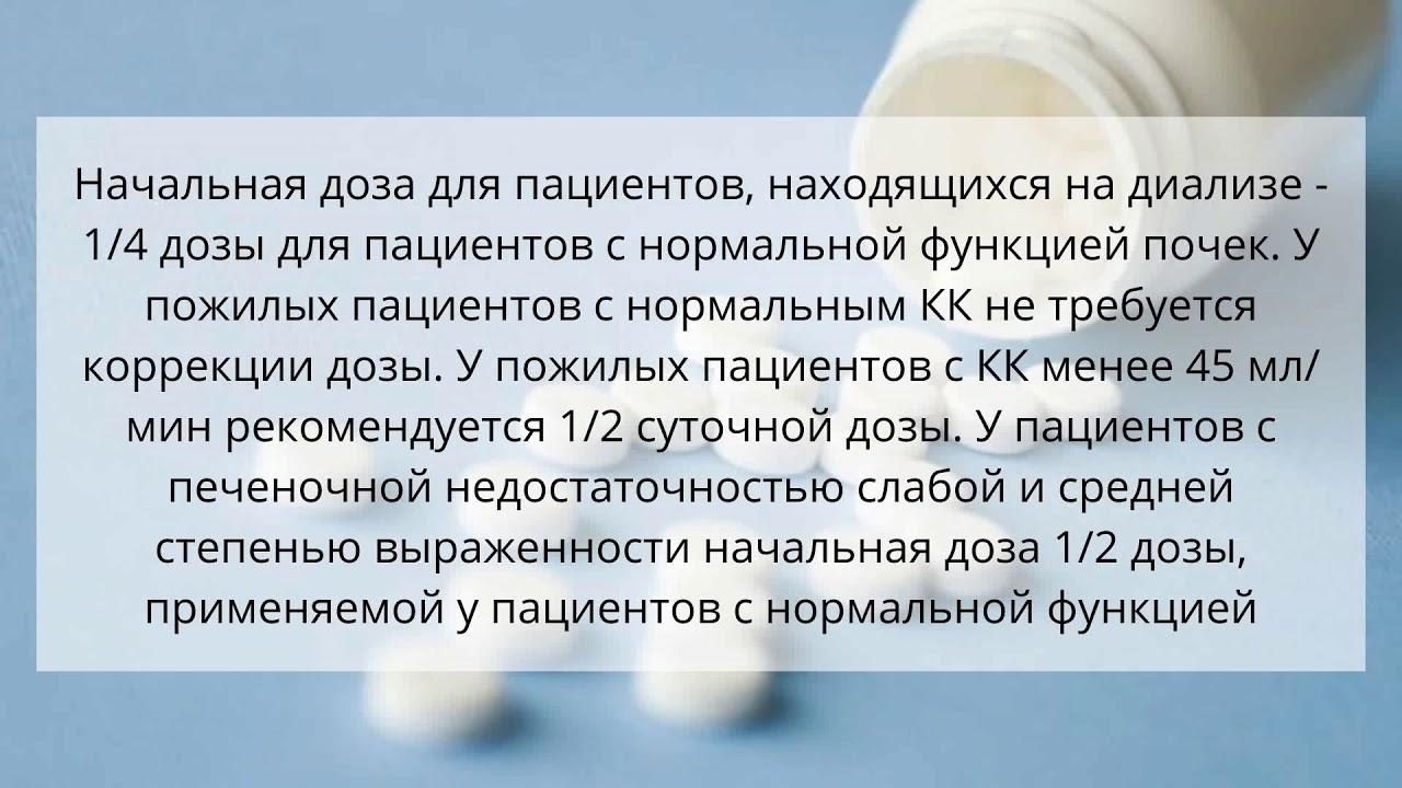 Показания, эффективность, правила применения препарата «зокардис»