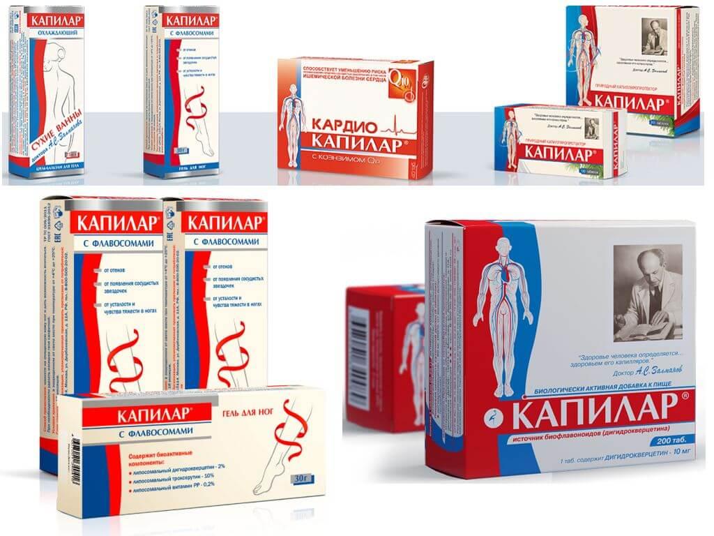 Капилар: инструкция по применению, аналоги и отзывы, цены в аптеках россии