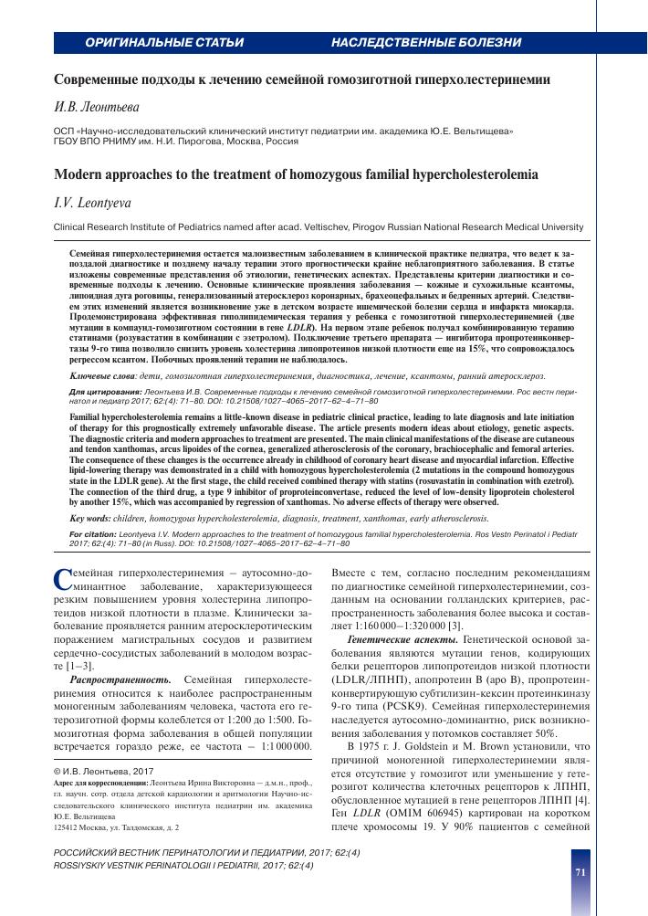 Контроль гиперхолестеринемии с помощью диеты