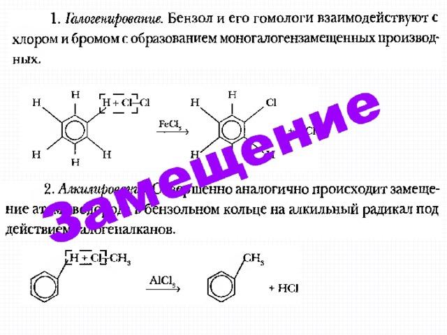 Химические свойства толуола | химия онлайн