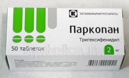 Паркопан википедия