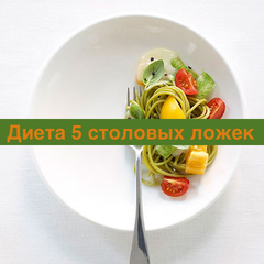 Диета 5 столовых ложек: меню и отзывы похудевших