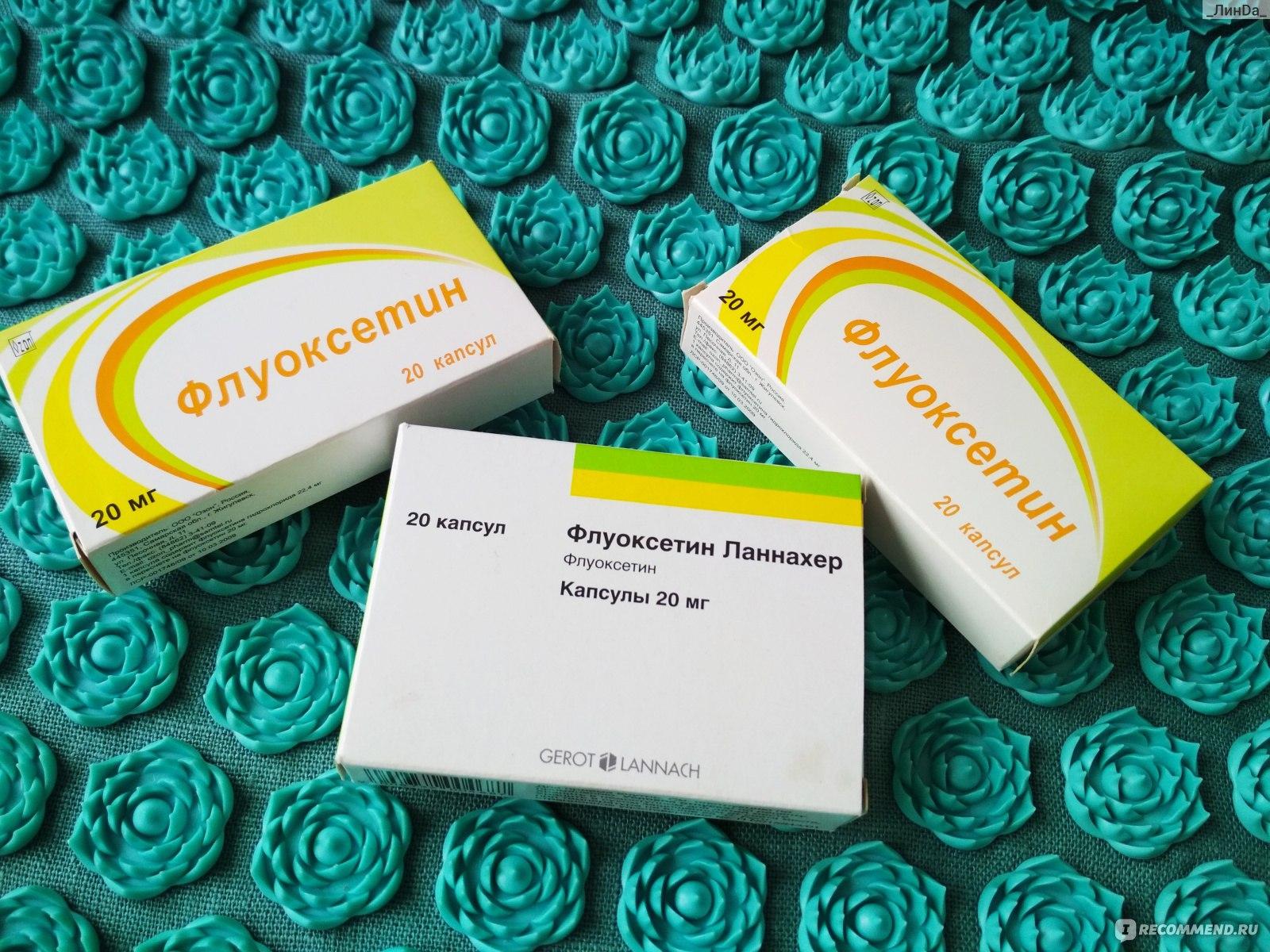 Флуоксетин — инструкция по применению