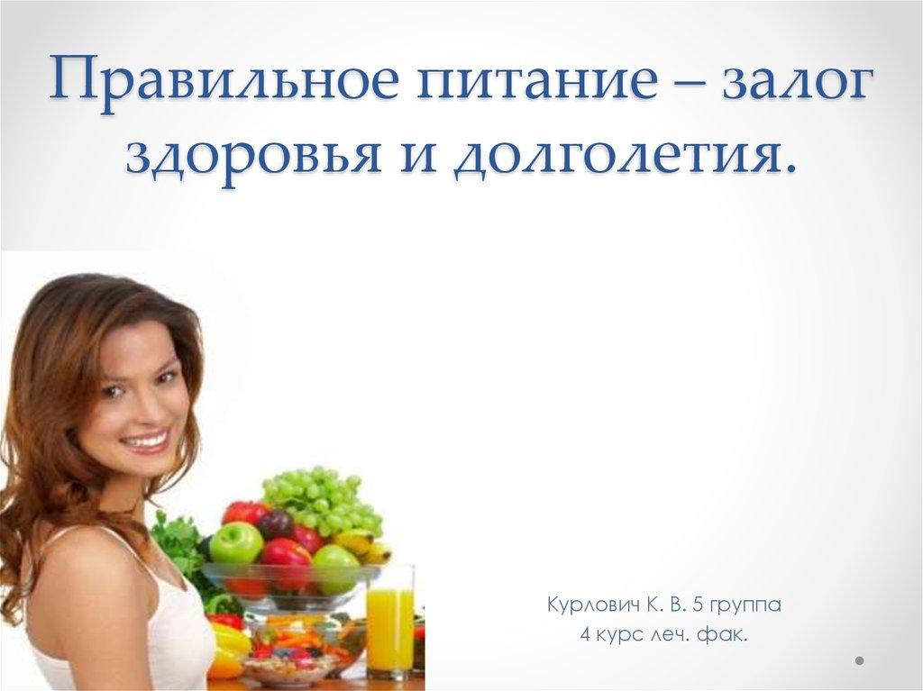 Рациональное питание - нормы, принципы, правильная организация