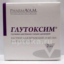 Глутоксим: инструкция к лекарству, аналоги, отзывы об уколах