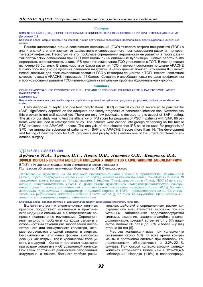 Желчнокаменная болезнь (обзорная статья доктора вялова с.с.)